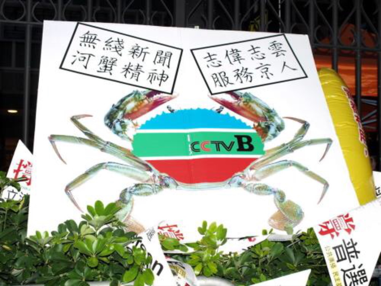 傳奇集團周藝強:收購TVB股權將全來自本地及海外資金